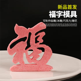 【福字】模具  可以制作盐雕、巧克力雕、糖艺盘头