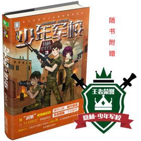 预定 意林 少年军校3特种小兵王 随书附赠少年军校特别定制肩章 每本一个 意林少年励志馆系列 青少年文学 青春校园