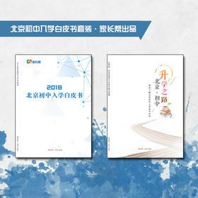 2018北京初中入学白皮书将在国际教育展获取,正在预定!