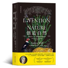 创造自然:亚历山大•冯•洪堡的科学发现之旅