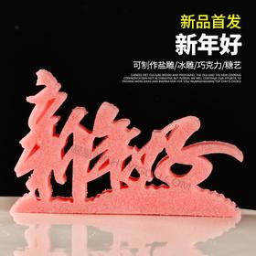 【新年好】模具  可以制作盐雕、巧克力雕、糖艺盘头