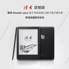 读者定制版 掌阅iReader plus 电子书阅读器6.8英寸电子墨水屏