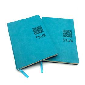阿语效率工作手册 | 仿皮封面笔记本,内附基础常识,精美插图
