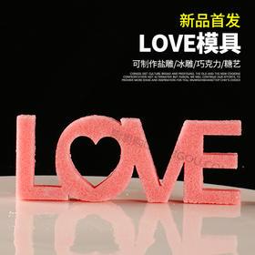 【LOVE】模具   可以制作盐雕、巧克力雕、糖艺盘头