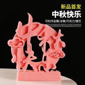 【中秋快乐】模具-pt23  可以制作盐雕、巧克力雕、糖艺盘头