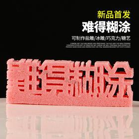 【难得糊涂】模具  可以制作盐雕、巧克力雕、糖艺盘头