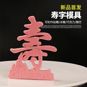 【寿字】模具  可以制作盐雕、巧克力雕、糖艺盘头