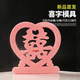 【喜字】模具 可以制作盐雕、巧克力雕、糖艺盘头