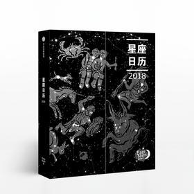 【现货包邮】星座日历2018(赠送星座书签)