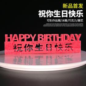 【祝你生日快乐】模具    模具 可以制作盐雕、巧克力雕、糖艺盘头