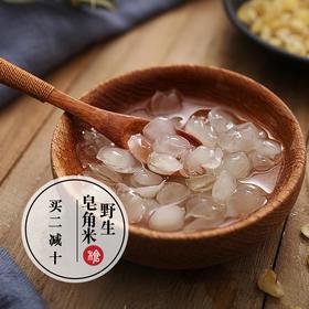 云南特产野生皂角米 、雪莲子200g、桃胶银耳雪燕糖水伴侣