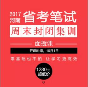 2017河南公务员周末集训营