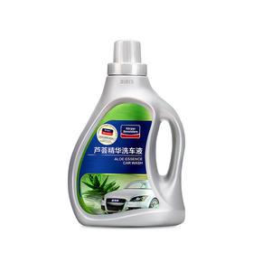 芦荟洗车液