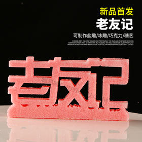 【老友记】模具   可以制作盐雕、巧克力雕、糖艺盘头