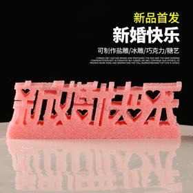 【新婚快乐】模具  可以制作盐雕、巧克力雕、糖艺盘头 大小号两款