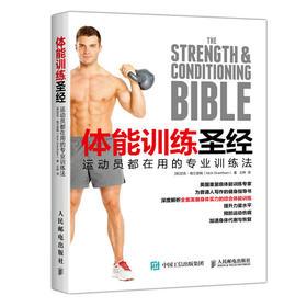 体能训练圣经 运动员都在用的专业训练法