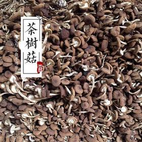 【福建特产】福建建宁农家茶树菇 纯农家种植 无硫黄 传统工艺制作 天然种植半斤、一斤装包邮