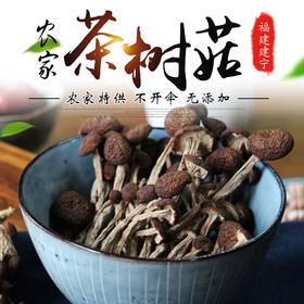 福建建宁农家茶树菇纯农家种植无硫黄传统工艺制作天然种植半斤、一斤装包邮