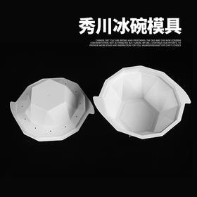 秀川冰碗模具   原装进口 刺身、冷菜创意冰碗模具