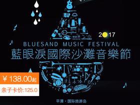 【限时抢购】1大1小仅需138!即可抢购蓝眼泪国际沙滩音乐节门票!