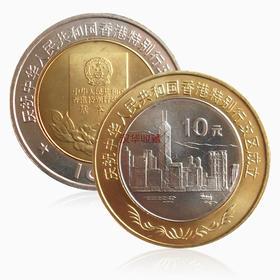 香港回归纪念币 香港特别行政区成立纪念 一套2枚