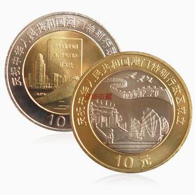 澳门回归纪念币 澳门特别行政区成立 一套2枚