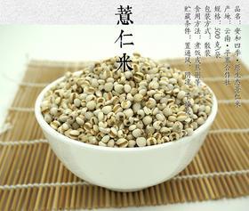安和四季 原生态薏仁米  薏苡仁 老品种 无化肥 不打药