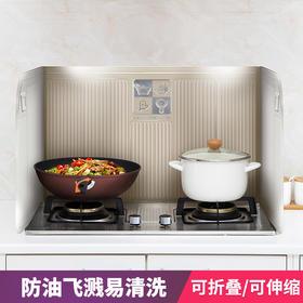 日本进口灶台挡油板厨房防油隔油铝箔挡板燃气灶隔热罩挡火防油溅