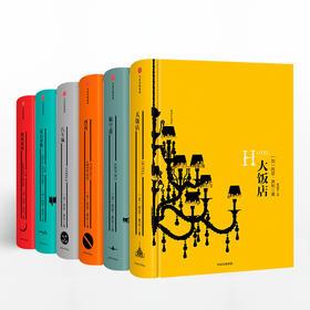 阿瑟·黑利商业小说系列(套装6册)