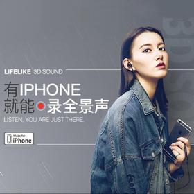 【听录一体iPhone耳机丨无损3D音效】森声LIFELIKE 3D全景录音耳机丨3D麦克风支架丨PC音频转接盒 听录一体|无损3D音效|MFI认证