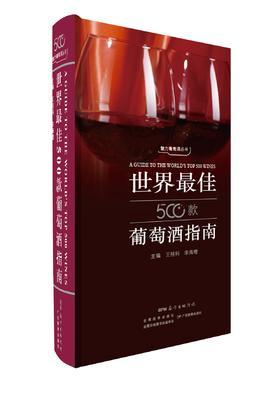 世界最佳500款葡萄酒指南(多套餐可选)
