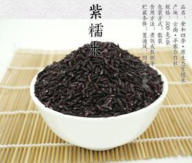 安和四季 原生态紫糯米  紫米 糯米 老品种 无化肥 不打药
