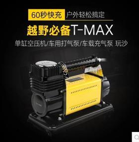 越野露营T-MAX 单缸空压机/车用打气泵/车载充气泵 玩沙