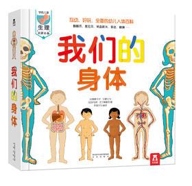 我们的身体V2.1