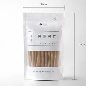 【头层黄豆腐竹】 天然手工干腐竹 250克/包,两包更优惠