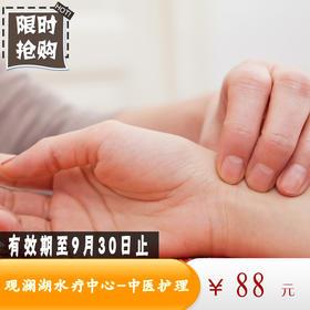 观澜湖水疗中心-中医护理