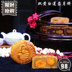 观澜湖秋月月饼-双黄白莲蓉/金腿五仁