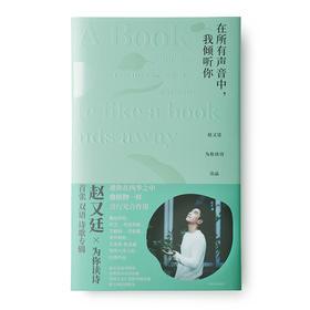 【预售】在所有声音中,我倾听你:赵又廷为你读诗【赠送3张明信片随机+5元数字专辑代金券】