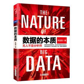 【湛庐文化】数据的本质