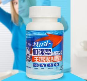 Nival 加强型 餐厨茶具 生物清洁颗粒杀菌除垢去味 高效去污安全杀毒无刺激
