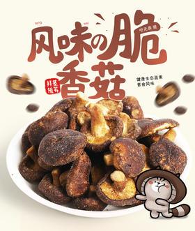 【产地寻味】香菇脆脱水即食香菇干蔬菜脆干果蔬脆朱新南休闲零食70g