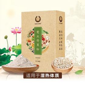 薏米荷叶粉【适合湿热质】