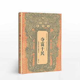 夺富于民:中国历史上的八大聚敛之臣