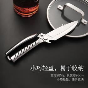 CS多功能厨房强力剪 齿轮式刀锋 厨房多用剪