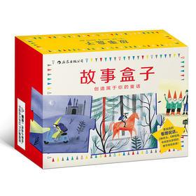 【正版】故事盒子