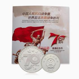 中国抗战胜利70周年普通纪念币 康银阁装帧卡册