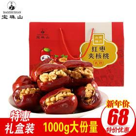 宝珠山 红枣夹核桃仁1000g低礼盒