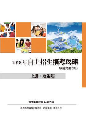 2018年自主招生报考攻略(上册政策+下册院校)