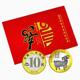 2015羊年生肖纪念币 康银阁装帧卡册