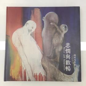 杨重光画册《悲悯与欢畅》29X29CM 110P 大画册